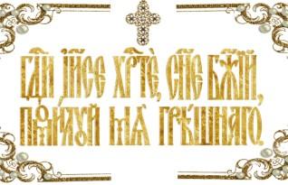 Фрагмент проповеди на память святителя Григория Паламы