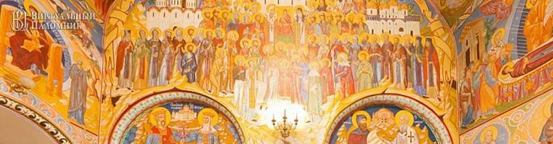 всех святых в земле российско просиявших
